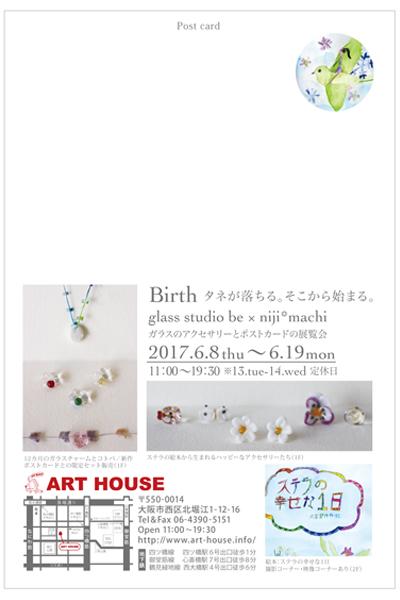 glass studio be × nijimachi裏